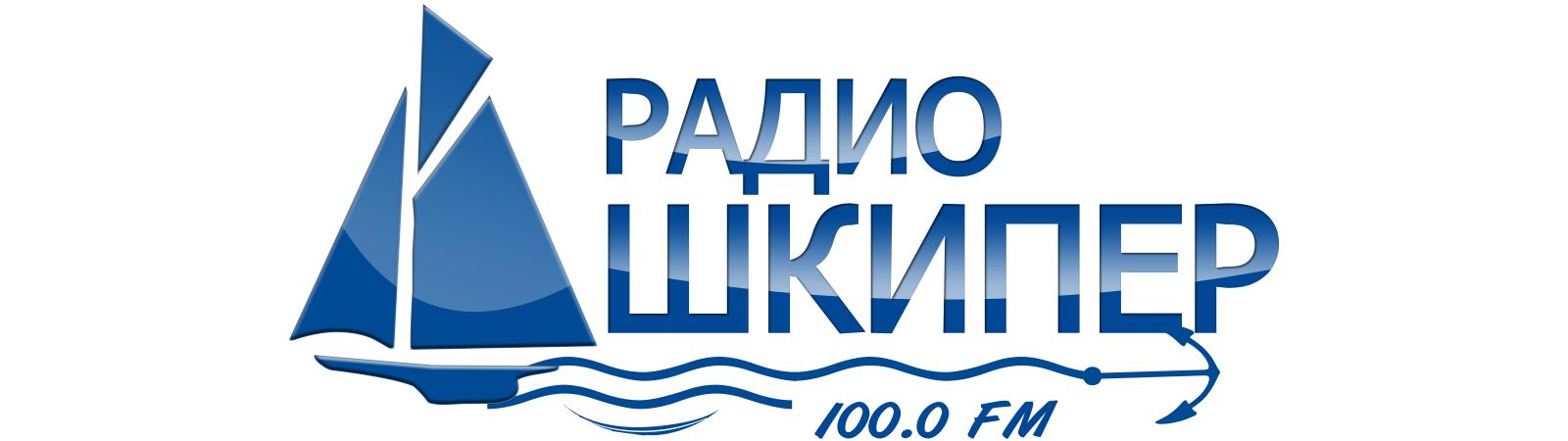 Радио Шкипер 100.0 FM п.Черноморское